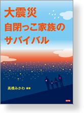 Sinsai_2